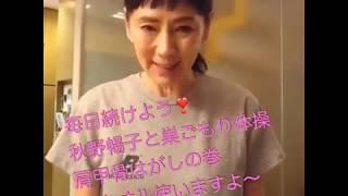 一般社団法人0から100を主宰する、女優・秋野暢子がお届けする「巣ごもり体操」シリーズ。コロナウイルスの影響で外出を控え「運動不足...