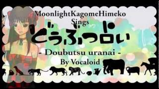 「Moonlight」 どうぶつ占い 「カバー」