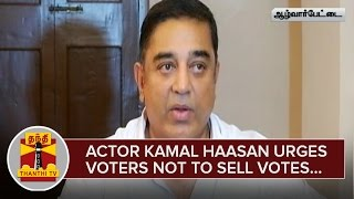 Actor Kamal Haasan urges Voters not to Sell Votes – Thanthi Tv