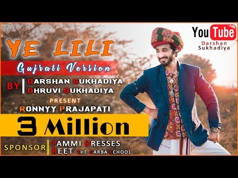 Ye lili | Gujarati Version | Official Video | ft. Darshan Sukhadiya And Dhruvi Sukhadiya | 2018