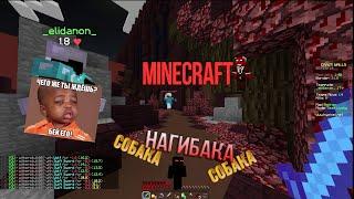 Minecraft | Собака нагибака [ Crazy Walls ]
