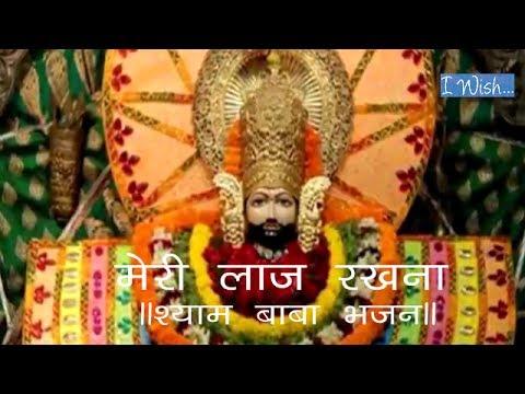 Meri Laaj Rakhna - Khatu Shyam ji Bhajan  मेरी लाज रखना - खाटू श्याम जी भजन