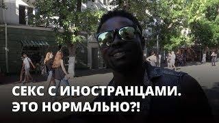 Стоит ли осуждать россиянок за секс с иностранцами?