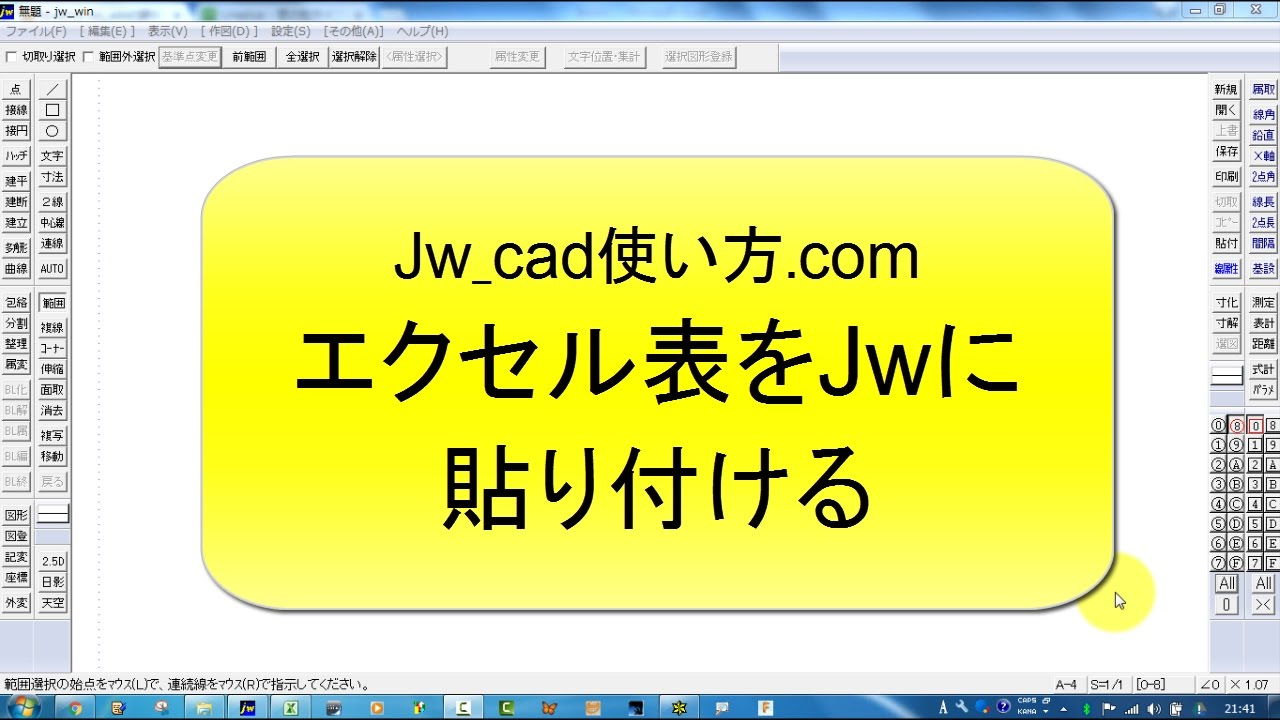 jw cad 使い方 com エクセルの表をjwに貼り付ける方法 youtube