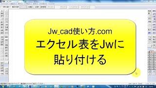 画像 貼り 付け jww