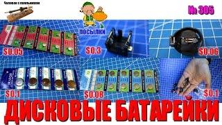 Дисковые батарейки - распаковка и обзор