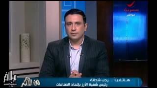 فيديو..رئيس شعبة الأرز: لا توجد أزمة وننتج 8 ملايين طن سنويًا