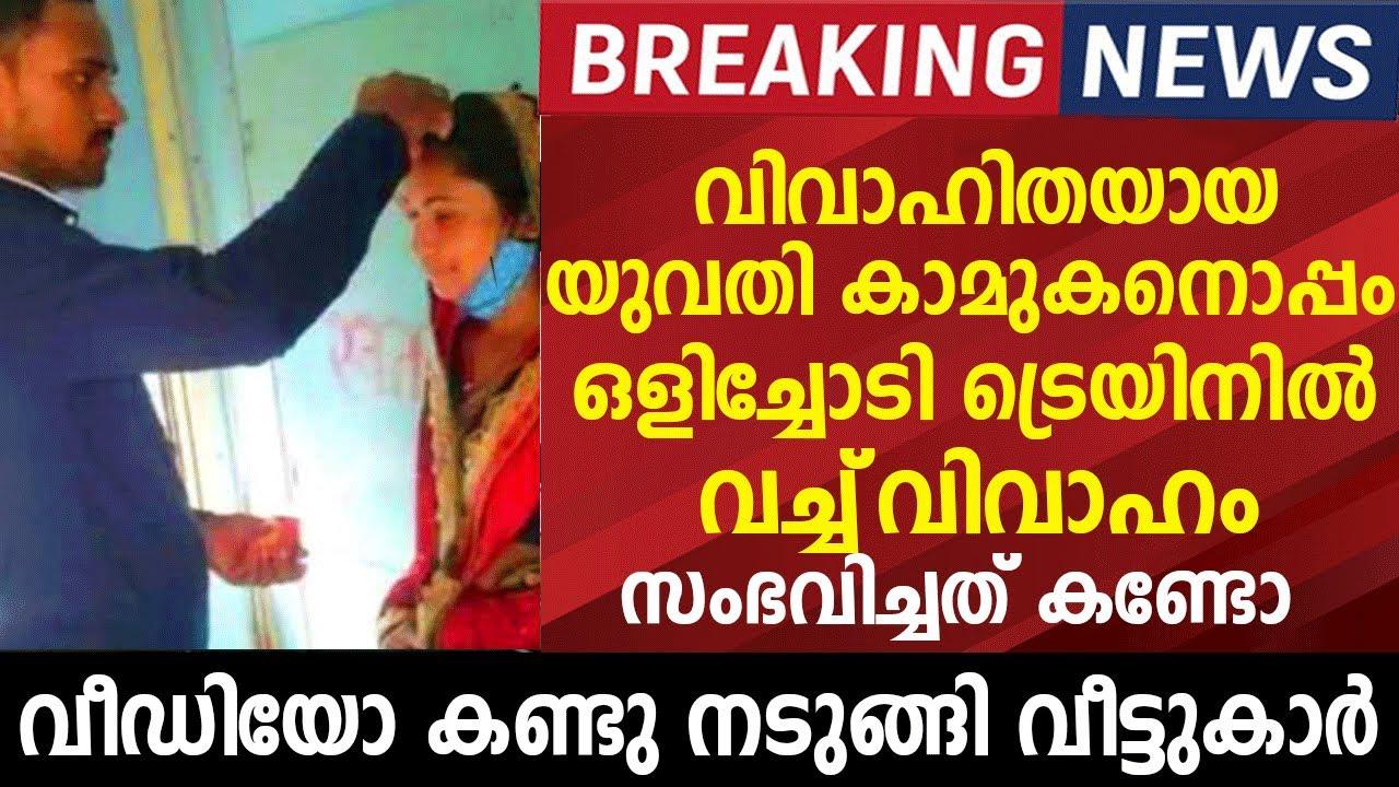 ട്രെയിനില് വച്ച് വിവാഹം,ഭർത്താവിനെ ഇട്ടെറിഞ്ഞു ഭാര്യ ഓടി | malayalam latest videos !