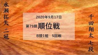千田翔太 七段  対  永瀬拓矢 二冠  /【2020年9月17日】第79期 順位戦 B級1組 5回戦 ★投了後の最善手による再現も行っております