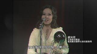 Publication Date: 2018-09-27   Video Title: 廬婉茵原來喺1974年得過全港最受歡迎電視藝員女演員銀獎