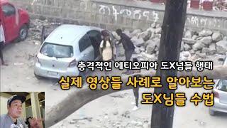 에티오피아 도X님들 실제 사례 영상들/항상 조심!!!