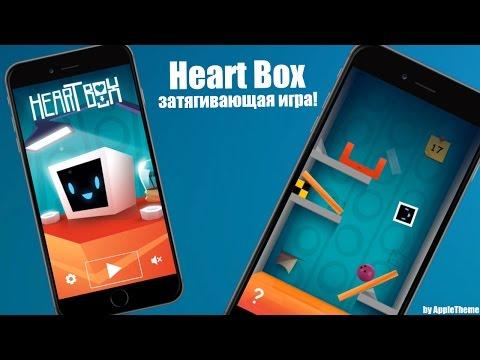 Новая затягивающая игра! Головоломка Heart Box