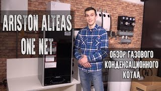 Обзор газового конденсационного котла ARISTON ALTEAS ONE NET