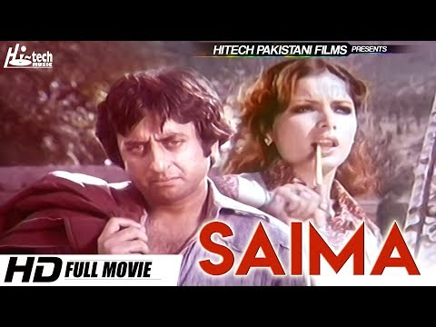 SAIMA (FULL MOVIE) - NADEEM & BABRA SHARIF - OFFICIAL PAKISTANI MOVIE