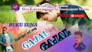 Hae to Prema GAJAL GAJAL // singer-ruku Suna  // new Sambalpuri song