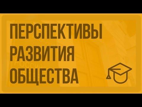 Перспективы развития современного общества. Видеоурок по обществознанию 11 класс