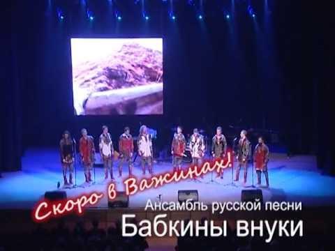 Анонс  от Владимира Латенкова для СвирьИнфо бабкины внуки