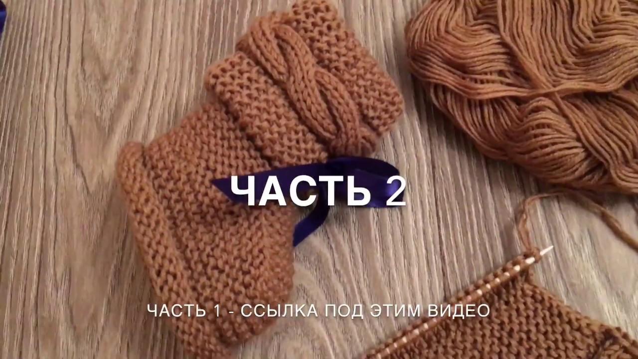 Вязания косы на пинетках