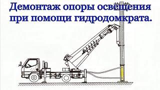 Демонтаж опоры ЛЭП гидродомкратом. Ямобур на шасси ЗиЛ 131. 穴掘建柱車