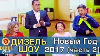 Дизель шоу Новый Год 2017 Часть 2 | Дизель студио - выпуск от 31 декабря