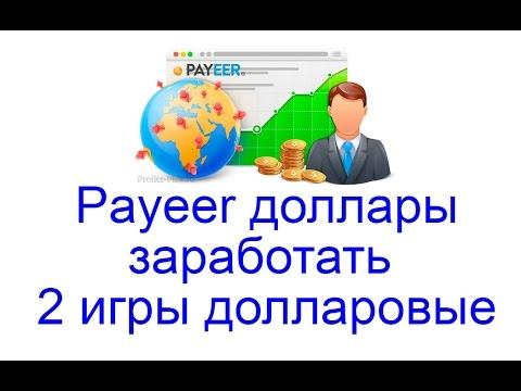заработок в интернете на играх с выводом денег на payeer