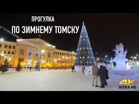 Долгая прогулка по зимнему Томску // 4K // Walk Tomsk