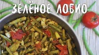 Зелёное лобио - грузинское рагу из стручковой фасоли (веган)