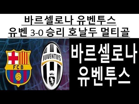바르셀로나 유벤투스, 유벤투스 3-0 승리 호날두 멀티골 #투데이이슈