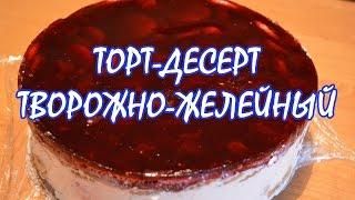 Торт-десерт творожный с желе. Без выпечки.