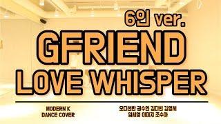 Video [6인Ver.]여자친구(GFRIEND)_ 귀를 기울이면(LOVE WHISPER) 6인 안무(Dance Cover) download MP3, 3GP, MP4, WEBM, AVI, FLV September 2017