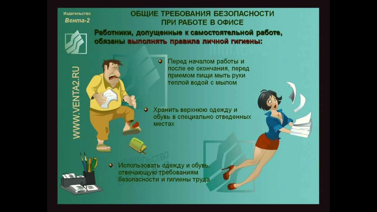 Общие правила техники безопасности в офисах