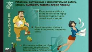 Инструктаж по охране труда для работников офиса(Кадры из учебного видеоролика