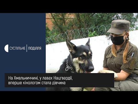 UA: ПОДІЛЛЯ: Хмельничанка стала першою в історії військовою кінологинею у лавах Нацгвардії в Західній Україні