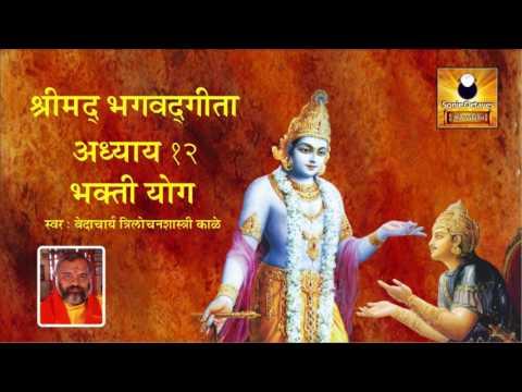 Bhagavad Gita Chapter 12 | Bhakti Yog