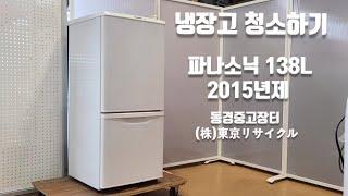 파나소닉 2도어 냉장고 청소과정입니다 - 동경중고장터