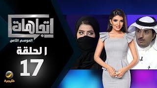 برنامج اتجاهات الموسم الثامن حلقة 17 - هوس عمليات التجميل