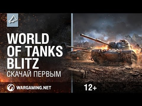 World of Tanks Blitz. Скачай бесплатно. Только в App Store