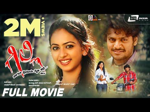 Gilli -ಗಿಲ್ಲಿ HD Movie || Kannada Full Movie || Gururaj Jaggesh || Rakul Preet Singh | Romantic Film