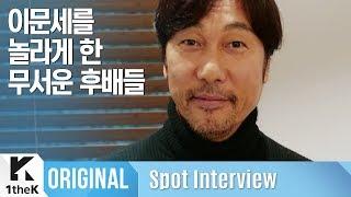 Spot Interview(좌표 인터뷰): LEE MOON SAE(이문세) _ Blur(희미해서) ...