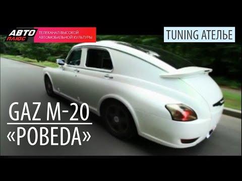 Тюнинг Ателье - GAZ M-20 «Pobeda» - АВТО ПЛЮС