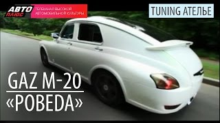 видео Победа газ м20 тюнинг