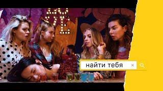 Смотреть клип Ida Galich - Найти Тебя