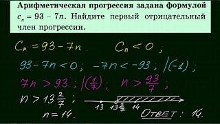 Арифметическая прогрессия #4