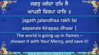 Gurbani | JAGAT JALANDA | Read along with Bhai Harjinder Singh Srinagar Wale | Shabad Kirtan