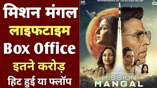mission-mangal-total-lifetime-box-office-collection-mission-mangal-box-office-collection