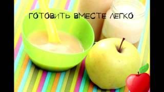 яблочное пюре для малышей от 4 месяцев