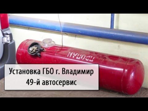 Установка ГБО во Владимире