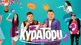 Кураторы - 27 серия