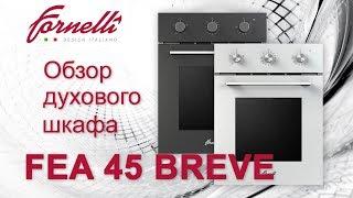 Обзор электрического духового шкафа FEA 45 BREVE от бренда Fornelli