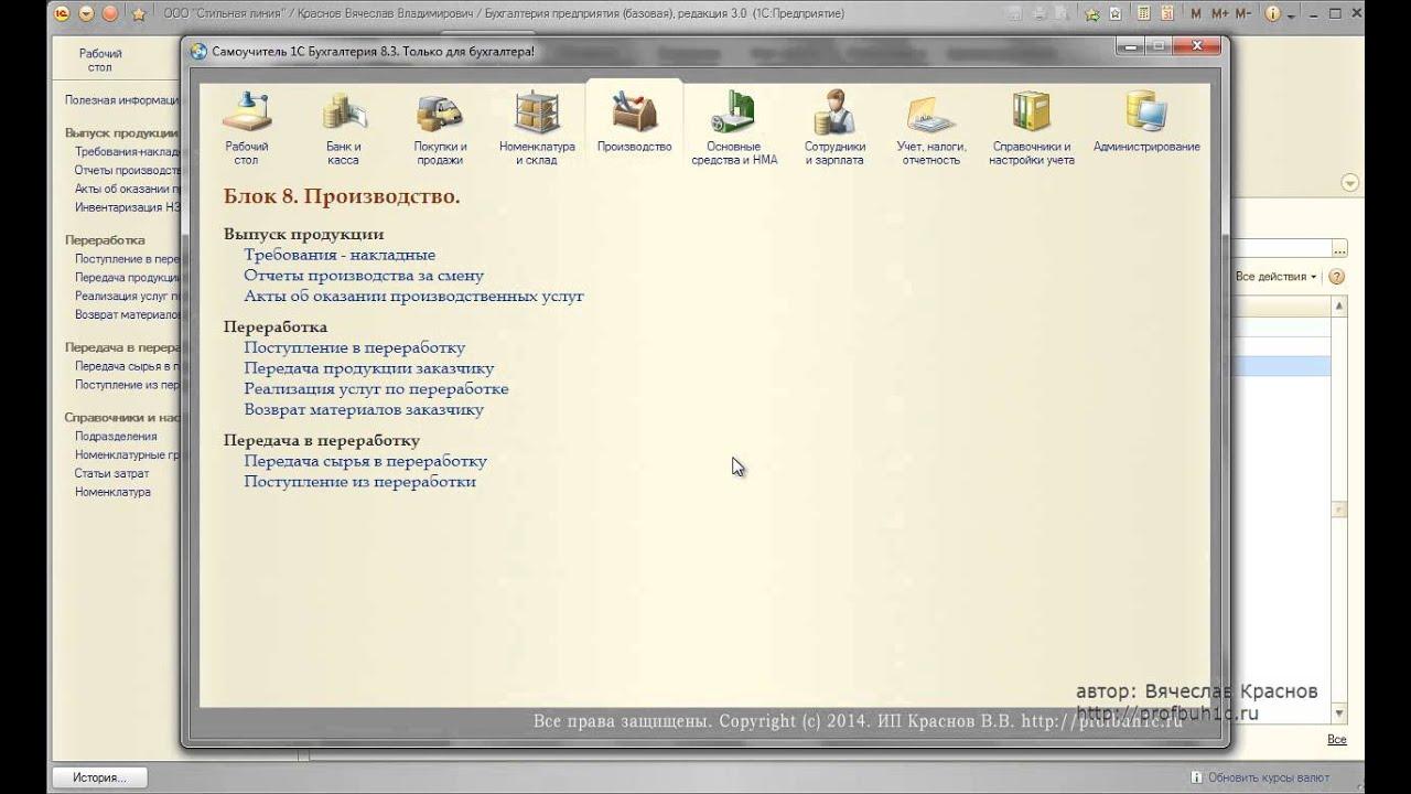 Самоучитель 1с программист установка 1с предприятие windows 7 64